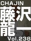 藤沢 龍一