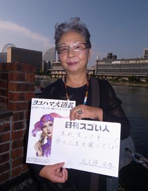 150万人を集める横浜の大道芸イベントを生み出したスゴい人!