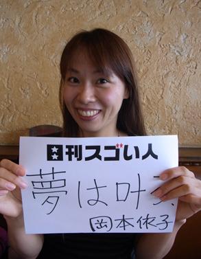 岡本 依子