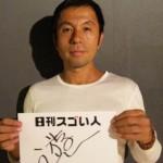 日本最大のクッキングスタジオから幸せのきっかけを発信するスゴい人!