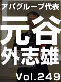 元谷 外志雄