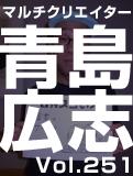 青島 広志