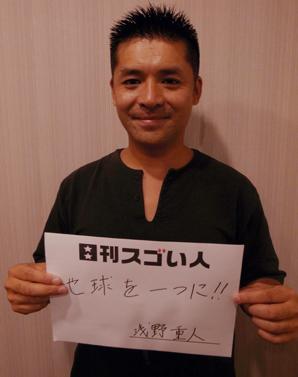 ラフティング日本チームを世界一に導いたスゴい人!