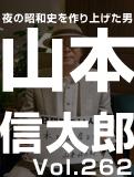 山本 信太郎