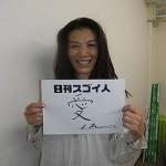 日本一、倍率が高いインターナショナルスクールを創設したスゴい人!