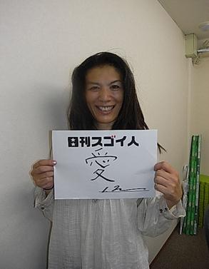 坪谷 ニュウエル 郁子