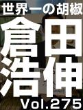 倉田 浩伸
