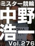 中野 浩一