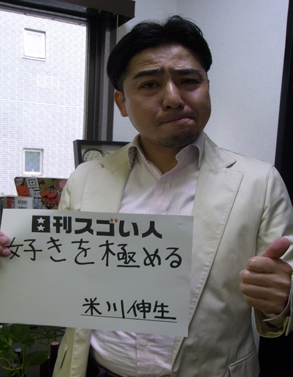 回転寿司を知り尽くし趣味をビジネスに人生を愉しむスゴい人!