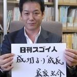 日本一、人生を教育に注ぎ込むスゴい人!