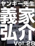義家 弘介