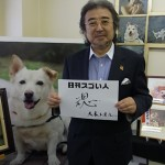 大きな愛情で日米を繋ぐ伝説のイエローブルース