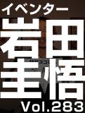 岩田 圭悟