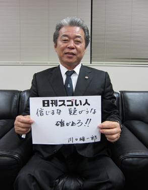 熊本から日本の不動産業界に輝きを与え続けるスゴい人!