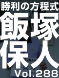 飯塚 保人