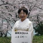 甲子園常勝のPL学園創設者の想いを引き継ぐスゴい人!
