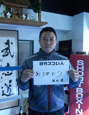 シュートボクシングを通して世界平和と日本の精神文化を伝えるスゴい人!
