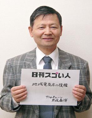 井坂 泰博