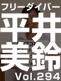 平井 美鈴