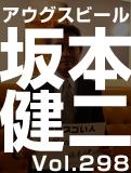 坂本 健二