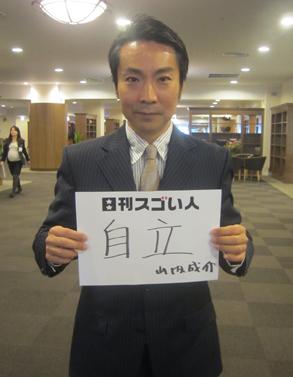 日本初のアクティブシニアコミュニティを作り出したスゴい人!