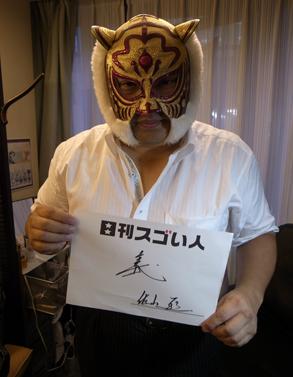 初代タイガーマスクと呼ばれたスゴい人!