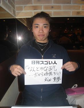 20歳でトリノ五輪日本代表の権利を勝ち取ったスゴい人