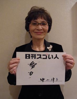 ボーリングブームを作り上げた日本一有名な元女性プロボーラー