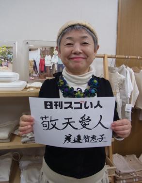 無農薬栽培オーガニックコットンが日本に広がるきっかけ生んだスゴい人!