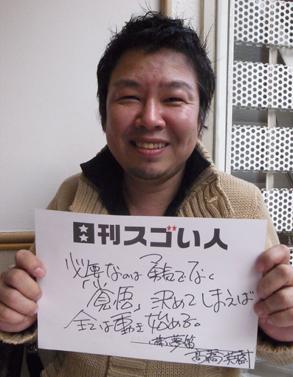 居酒屋甲子園というビックイベントを創業したスゴい人!