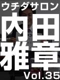 内田 雅章
