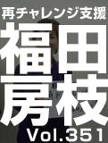 福田 房枝