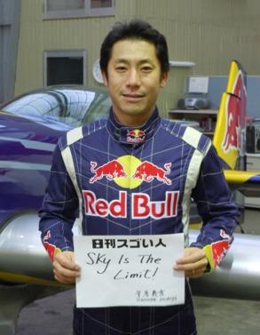 アジア人初のレッドブル・エアレース・パイロットとなったスゴい人!
