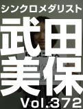 武田 美保