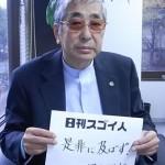 日本一、人の魂を揺さぶるスゴい人!