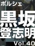 黒坂 登志明