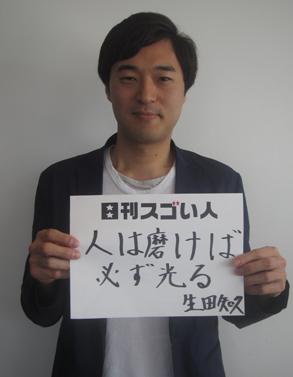 日本最大級の学生支援プロジェクトを生み出したスゴい人!