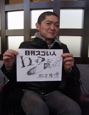 松本 隆博