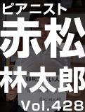 赤松 林太郎