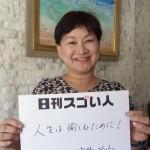 日本人初!世界銀行人事部にヘッドハンティングされたスゴい人!