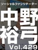 中野 裕弓