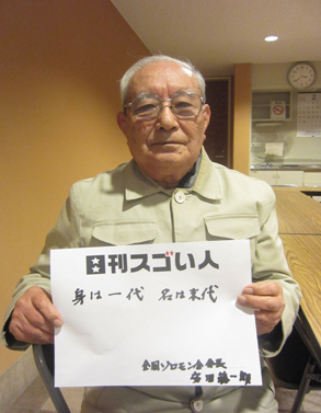 安田 藤一朗