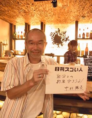 感動体験型ツアーという旅行形態を日本に作り出したスゴい人
