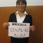 日本に選挙コーディネーターという仕事を創り出したスゴい人!