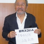 """日本全国1万3800軒の温泉旅館からわずか1%の""""本物の温泉""""を探し出したスゴい人!"""
