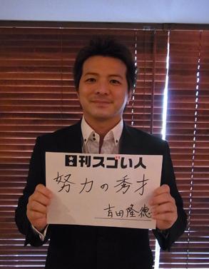 吉田 隆徳