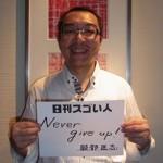 ベトナムの「赤ひげ先生」と呼ばれ、無償で眼科治療を行うスゴい人!
