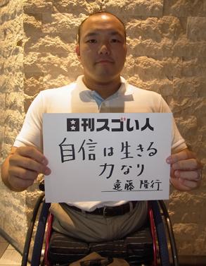 アイススレッジホッケーで日本初のメダルを獲得したスゴい人!