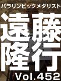 遠藤 隆行