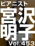 宮沢 明子